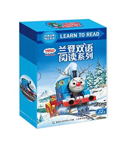 托马斯和朋友兰登双语阅读系列(套装共12册)