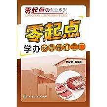 零起点学办肉制品加工厂