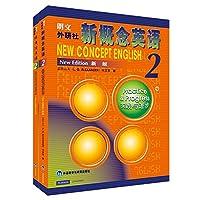 朗文·外研社新概念英语2基础学习(学生用书+练习册)(套装共2册)
