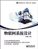 国家级特色专业(物联网工程)规划教材:物联网系统设计