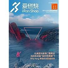 爱燃烧(2016年12月刊上)(爱燃烧,最专业的中文跑步运动社区,运动不止于梦想)
