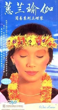 蕙兰瑜伽:简易系列(3DVD+CD+40页全彩配套手册)