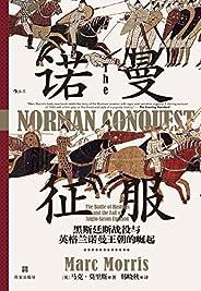 诺曼征服:黑斯廷斯战役与英格兰诺曼王朝的崛起(了解诺曼人征服英格兰的必读书,揭开英格兰诺曼王朝的神秘面纱!) (汗青堂系列)