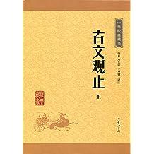 古文观止--(全二册)中华经典藏书(升级版) (中华书局出品)