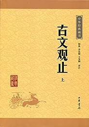古文觀止--(全二冊)中華經典藏書(升級版) (中華書局出品)