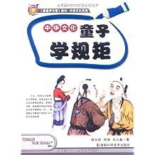 中华文化:童子学规矩