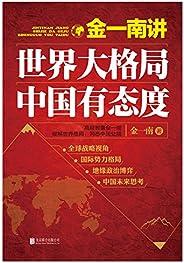 金一南講:世界大格局,中國有態度(再版)