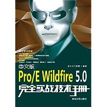中文版Pro/E Wildfire5.0完全实战技术手册 (完全学习手册)