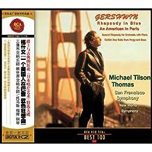 格什文 一个美国人在巴黎蓝色狂想曲(CD)