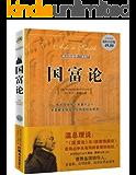 国富论:插图本 (上海世图•名著典藏)