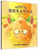 猜猜我在想什么:第一本儿童情绪体验书