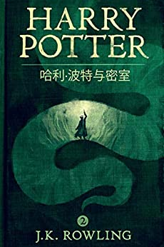 """""""哈利·波特与密室 (Harry Potter and the Chamber of Secrets)"""",作者:[J.K. Rowling, Su Nong, Ma Translated by,Aixin]"""