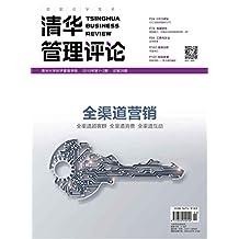 清华管理评论 月刊 2015年02期