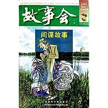 间谍故事(故事会精品丛书系列)