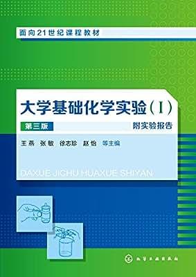 大学基础化学实验 附实验报告.pdf