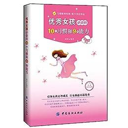 """""""优秀女孩必备的10个习惯和9种能力"""",作者:[雨霏]"""
