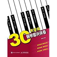 30天学会钢琴即兴伴奏
