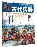 青少年读图百科:古代兵器