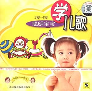 2-4岁聪明宝宝:学儿歌(CD)