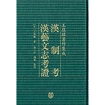 汉制考:汉艺文志考证