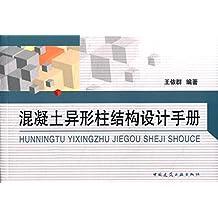 混凝土异形柱结构设计手册