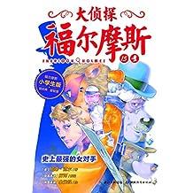 大侦探福尔摩斯(第3辑):史上最强的女对手(新版)