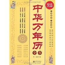 中华万年历全书(超值版) (家庭珍藏经典畅销书系)