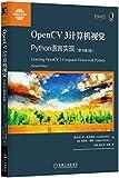 OpenCV 3计算机视觉:Python语言实现(原书第2版)