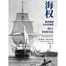 海权(亲历冷战美国海军上将、前北约欧洲盟军司令,详解全球海洋霸权的崛起与今日世界格局的形成)