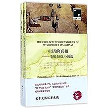 双语译林151:生活的真相-毛姆短篇小说选