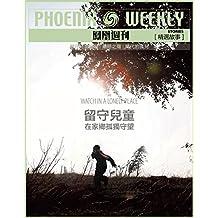 留守儿童:在家乡孤独守望 (香港凤凰周刊精选故事)
