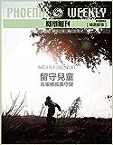 留守儿童:在家乡孤独守望  香港凤凰周刊精选故事