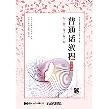 普通话教程(第3版)(附微课视频)(普通话语音训练贯穿全书始终)