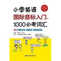 小学英语国际音标入门+1000必考词汇(附MP3下载)