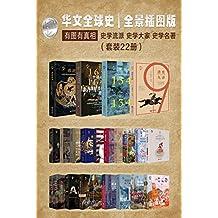 華文全球史:全景插圖版、有圖有真相、史學流派、史學大家、史家名著、溝通古今、連接內外、歷史從未走遠、宿命正在重演(套裝共22冊)