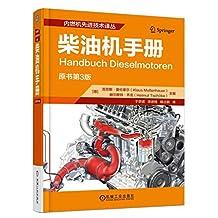 柴油机手册(原书第3版)
