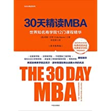 30天精读MBA:世界知名商学院12 门课程精华(第四版)