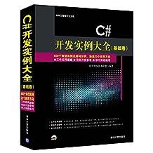 C#开发实例大全(基础卷)(附光盘)
