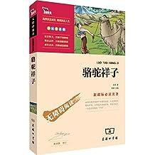 最新课标必读名著•励志版:骆驼祥子(彩插版)