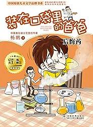 装在口袋里的爸爸:后悔药 (中国原创儿童文学品牌书系,不可思议的想象,不同凡响的夸张,将想象力进行到底!)