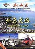新西兰•北岛之旅(DVD)