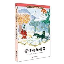 世界儿童文学大师托芙•扬松作品:魔法师的帽子