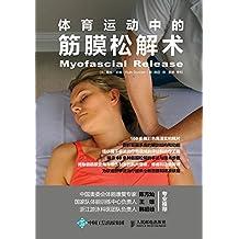 体育运动中的筋膜松解术