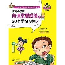 优秀小学生向课堂要成绩的50个学习习惯 (学习小冠军阅读系列)
