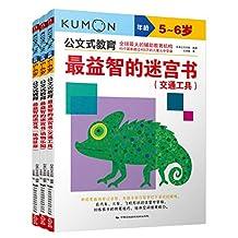 公文式教育·最益智的迷宫书:动物乐园篇+环游世界篇+交通工具篇(套装共3册)(封面随机)