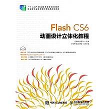 Flash CS6 动画设计立体化教程(Flash CS6入门到精通 动画设计初学者的参考用书 配光盘 内容超值 案例丰富)