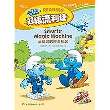 蓝精灵的神奇机器:汉文、英文(蓝精灵官方授权,塑造纯正英语表达,经典好故事让3到7岁儿童流利读双语! )