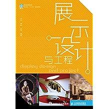 展示设计与工程(一本展示设计理论与工程实践相结合的图书)