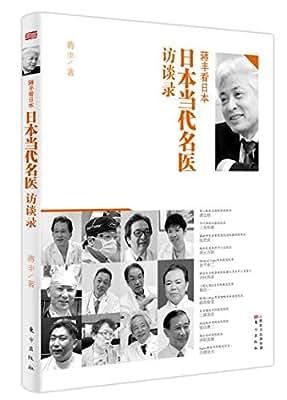 蒋丰看日本:日本当代名医访谈录.pdf