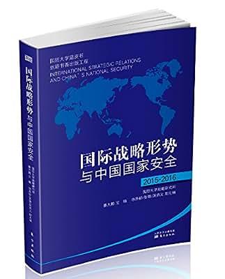 国际战略形势与中国国家安全2015-2016.pdf
